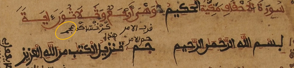 The Revelation: The earliest known use of ʿajamī as a label