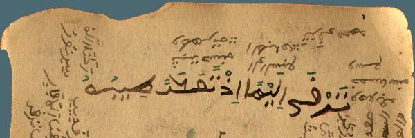 Soninke Ajami Manuscripts
